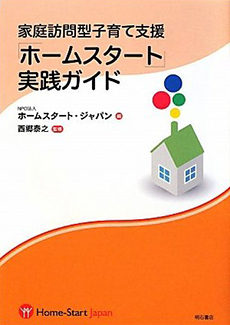 家庭訪問型子育て支援「ホームスタート」実践ガイド