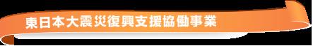 東日本大震災復興支援特別プロジェクト
