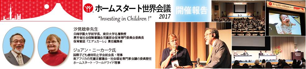 ホームスタート世界会議2017in東京